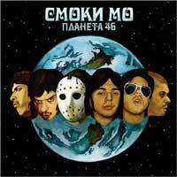 Смоки Мо - Планета 46
